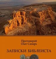 Киевский священник издал книгу, освещающую полемические вопросы библейской истории