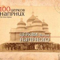 """У Львові презентована книжка """"100 церков Нагірних"""""""