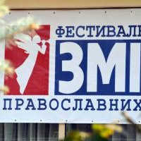 УПЦ проведе фестиваль православних ЗМІ
