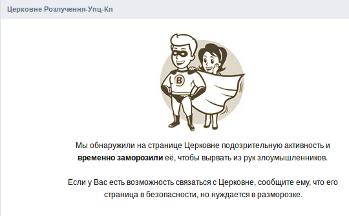 """В УПЦ КП спростували причетність до веб-сторінки """"Вконтакте"""" про надання допомоги в оформленні церковного розлучення"""
