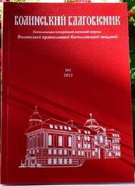 Вийшов №1 журналу «Волинський благовісник» Волинської богословської академії УПЦ КП