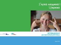 Вийшов у світ душпастирський посібник УГКЦ «Глуха людина і Церква»
