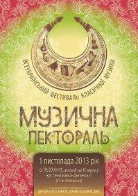 Мормони проведуть у Києві Всеукраїнський фестиваль класичної музики