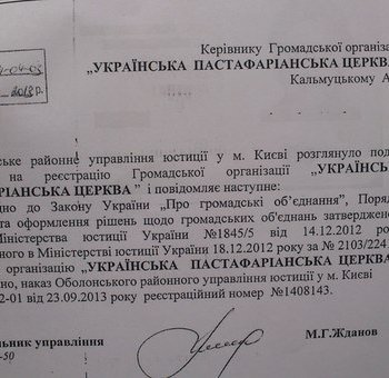 Украинская Пастафарианская Церковь (УПЦ) получила официальную регистрацию