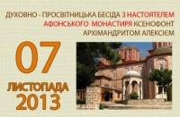 В Киеве состоится духовно-просветительская встреча с наместником афонского монастыря