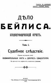 Документы по «делу Бейлиса». Из фондов Государственного архива Киевской области