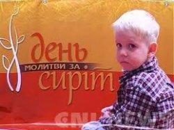 В Україні відзначається День молитви за сиріт