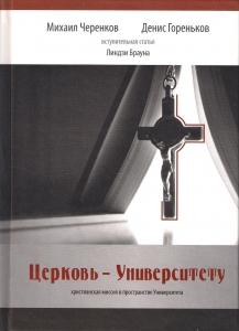 Университет: что имел в виду автор? Критические замечания на полях статьи М.Черенкова «Между Церковью и университетом»
