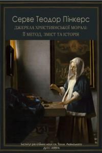 Джерела християнської моралі: її метод, зміст та історія