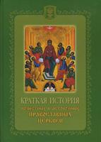 Краткая история Поместных и Автономных Православных Церквей. Отзыв на книгу протоиерея Анатолия Дмитрука