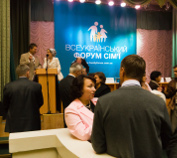У Києві відбудеться II Всеукраїнський форум сім