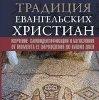 «Традиция евангельских христиан»: критический анализ книги Андрея Пузынина