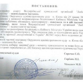 """""""Любовь против гомосексуализма"""" частично выиграла суд против Кабмина"""