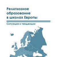 Київське видавництво видало унікальний збірник «Релігійна освіта в школах Європи»
