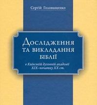 Історія київської православної біблеїстики: спроба реконструкції