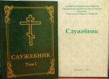 Новий служебник УПЦ слов'янською та українською
