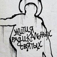 В России издали «Жития радикальных святых»