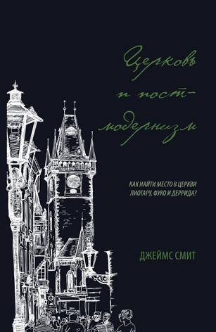"""Христианская теология сегодня: размышления над книгой Дж. Смита """"Церковь и постмодернизм"""""""
