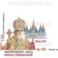 Вводиться в обіг поштова марка «Василь Липківський. Митрополит УАПЦ»