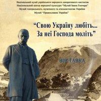 УПЦ бере участь у виставці «Свою Україну любіть… за неї Господа моліть»