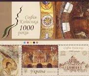 У Києві відбудеться презентація та урочисте спецпогашення конверта «Кирилівська церква»