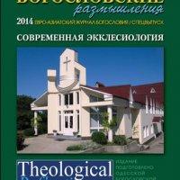 В Одесі видали новий номер академічного журналу євангельських християн «Богословские размышления»