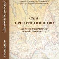 Рівненський релігієзнавець переклав з давньоісландської мови і видав «Сагу про християнство»