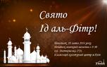 Мусульмани України святкують завершення Рамадану