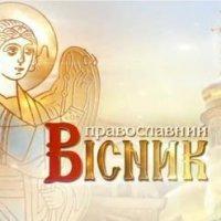 Перший національний телеканал щонеділі транслюватиме програму УПЦ «Православний вісник»