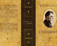 На Форумі видавців у Львові вперше презентуватимуть книгу особистих спогадів Патріарха УГКЦ Йосифа Сліпого