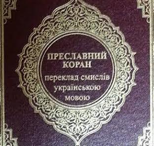 Михайло Якубович: «Глибинний зміст української та східних культур розвивався й під впливом коранічних істин»