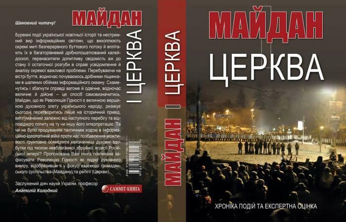 У Києві відбудеться презентація книги «Майдан і Церква: Хроніка подій та експертна оцінка»