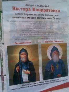 Регулярно безработный кандидат в депутаты привез на период выборов в №215 округ мощи почаевских святых
