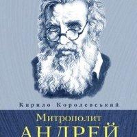 У Львові презентують книжки Кирила Королевського «Митрополит Андрей Шептицький» та «Уніятизм»