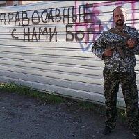 Помощник Игоря Стрелкова-Гиркина: «Большинство православных священников за нас, а среди епископата много предателей»