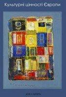 Видавництво «Дух і Літера» видало книгу «Культурні цінності Європи»