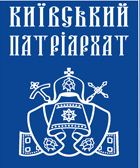 УПЦ КП заявляє про тиск глави УПЦ (МП) і Московської Патріархії на митрополитів, що підписали Рівненський меморандум