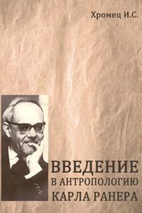 Европейский уровень, русский язык, беларусский автор и шаг вперед для украинского религиоведения