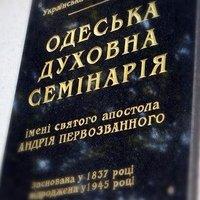 Страница Одесской духовной семинарии «ВКонтакте» проповедует сепаратизм и ненависть к Украине