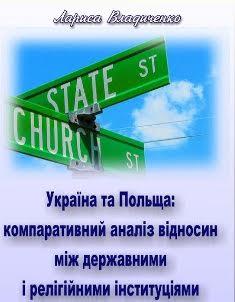 Правове врегулювання державно-конфесійних відносин в Україні та Польщі: нова монографія
