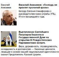 Глава пресс-службы УПЦ: Бог не простит украинцам пролитой крови