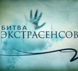 СТБ судится с «Новомедиа», чтобы защитить «Битву экстрасенсов»