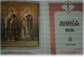 Код сепаратизму в богослужбових текстах УПЦ: форми, формули, статистика. Частина ІІ