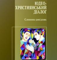 Київське видавництво «Дух і Літера» видало словник-довідник «Юдео – християнський діалог»