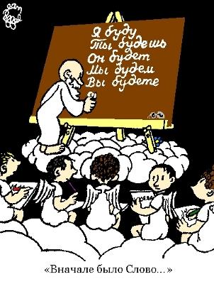 Первоапрельский круглый стол «Смех и религии»