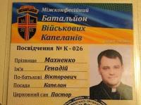 Мариупольский пастор зачислен в Межконфессиональный батальон военных капелланов