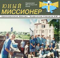 Баптисты проведут в Одессе конференцию для лидеров христианского служения среди подростков