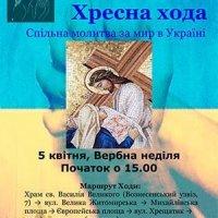 Православних і протестантів запрошують на хресну ходу, яку очолить глава УГКЦ