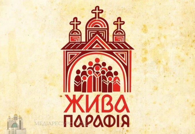 УГКЦ покаже прямі трансляції з десяти храмів шести міст України