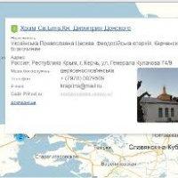 Официальный сайт УПЦ предлагает карту Украины без Крыма и фиксирует российскую принадлежность приходов